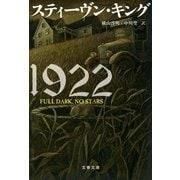 1922(文藝春秋) [電子書籍]