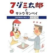 フジ三太郎とサトウサンペイ(4)(ジェイ・キャスト) [電子書籍]