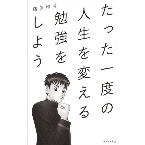 たった一度の人生を変える勉強をしよう (朝日新聞出版) [電子書籍]