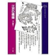 江戸の模様(2)細工(マール社) [電子書籍]