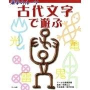 漢字のルーツ 古代文字で遊ぶ (マール社) [電子書籍]