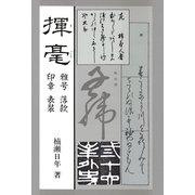 揮毫 (マール社) [電子書籍]