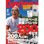 Daytona(デイトナ) 2月号(ネコ・パブリッシング) [電子書籍]