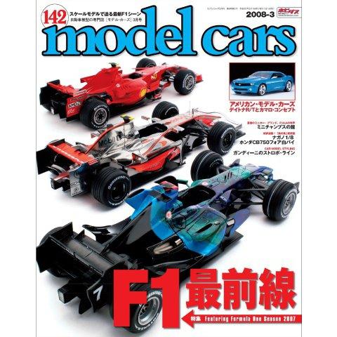 MODEL CARS(モデル・カーズ) 3月号(ネコ・パブリッシング) [電子書籍]