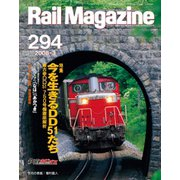 Rail Magazine(レイル・マガジン) 3月号(ネコ・パブリッシング) [電子書籍]