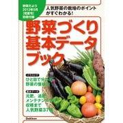 野菜だより 別冊付録 5月号(ブティック社) [電子書籍]