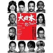 大日本~BJ SOUL vol.3(ライトハウス) [電子書籍]