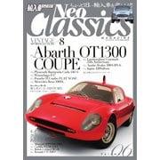 Neo Classics(輸入車中古車情報増刊号) vol.6(内外出版社) [電子書籍]