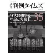 令状に関する理論と実務 II  別冊判例タイムズ35号 別冊35号(判例タイムズ社) [電子書籍]