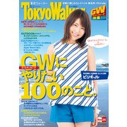 TokyoWalker東京ウォーカー 2015 No.8(KADOKAWA) [電子書籍]