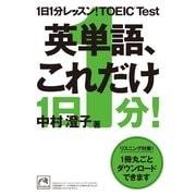 1日1分レッスン!TOEIC Test 英単語、これだけ(祥伝社) [電子書籍]