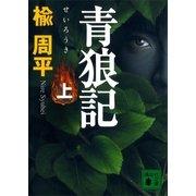 青狼記(上)(講談社) [電子書籍]