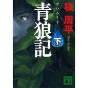 青狼記(下)(講談社) [電子書籍]