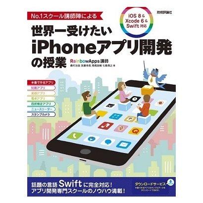 No.1スクール講師陣による世界一受けたいiPhoneアプリ-iOS8&Xcode6&Swift対応 (技術評論社) [電子書籍]