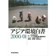アジア環境白書2000/01(東洋経済新報社) [電子書籍]