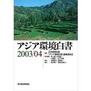 アジア環境白書2003/04(東洋経済新報社) [電子書籍]
