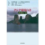 アジア環境白書2010/11(東洋経済新報社) [電子書籍]