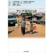 アジア環境白書2006/07(東洋経済新報社) [電子書籍]