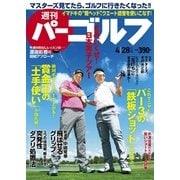 週刊 パーゴルフ 2015/4/28号(パーゴルフ) [電子書籍]