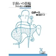 羊飼いの指輪 ファンタジーの練習帳(光文社) [電子書籍]
