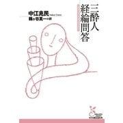 三酔人経綸問答(光文社) [電子書籍]