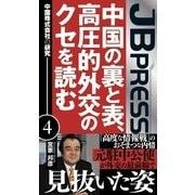 中国の裏と表、高圧的外交のクセを読む 中国株式会社の研究4(主婦の友社) [電子書籍]