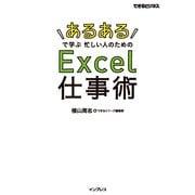 「あるある」で学ぶ 忙しい人のためのExcel仕事術(できるビジネス)(インプレス) [電子書籍]