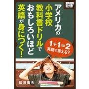 アメリカの小学校教科書ドリルでおもしろいほど英語が身につく!(インプレス) [電子書籍]