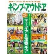 週末!キャンプ&アウトドア 2015(学研) [電子書籍]