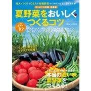 はじめての有機・無農薬 夏野菜をおいしくつくるコツ(学研) [電子書籍]