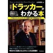 図解 ドラッカーがわかる本 (学研) [電子書籍]