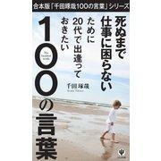 合本版「千田琢哉 100の言葉」シリーズ(オトメチカ出版) [電子書籍]