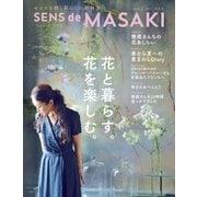 SENS de MASAKI vol.2 (集英社) [電子書籍]