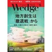 WEDGE(ウェッジ) 2015年5月号(ウェッジ) [電子書籍]