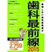 歯科最前線2015 (毎日新聞出版) [電子書籍]