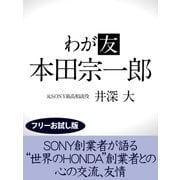 わが友 本田宗一郎【フリーお試し版】(ゴマブックス) [電子書籍]