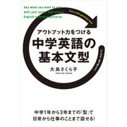 アウトプット力をつける 中学英語の基本文型(KADOKAWA) [電子書籍]