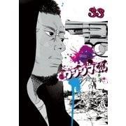 闇金ウシジマくん 33(小学館) [電子書籍]
