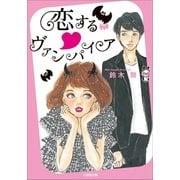 恋する・ヴァンパイア(小学館) [電子書籍]