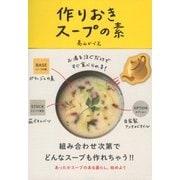 作りおきスープの素―お湯を注ぐだけですぐ食べられる! (文藝春秋) [電子書籍]