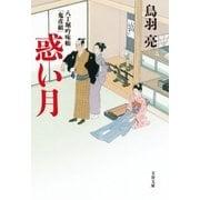 惑い月―八丁堀吟味帳「鬼彦組」(文藝春秋) [電子書籍]