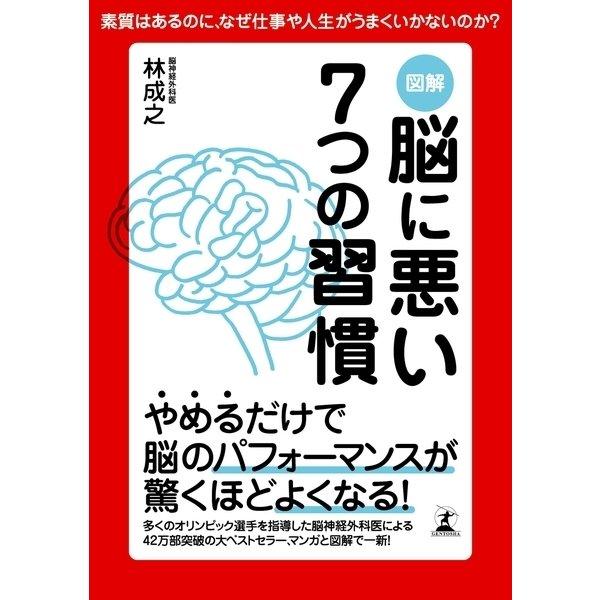 図解 脳に悪い7つの習慣(幻冬舎) [電子書籍]