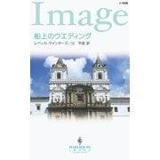 船上のウエディング(ハーレクイン) [電子書籍]