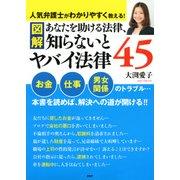 [図解]あなたを助ける法律、知らないとヤバイ法律45(PHP研究所) [電子書籍]