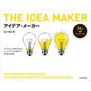 アイデア・メーカー―今までにない発想を生み出しビジネスモデルを設計する教科書&問題集(東洋経済新報社) [電子書籍]