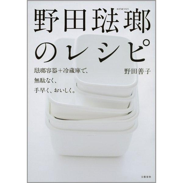 野田琺瑯のレシピ 琺瑯容器+冷蔵庫で、無駄なく、手早く、おいしく。(文藝春秋) [電子書籍]