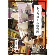 &BOOKS トリコロールの台所(朝日新聞出版) [電子書籍]