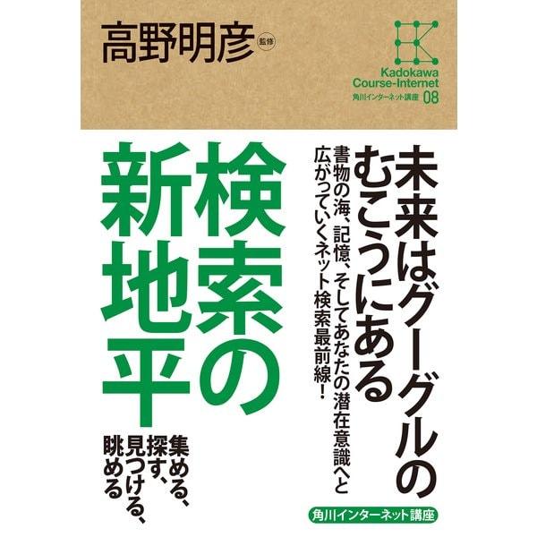 角川インターネット講座8 検索の新地平 集める、探す、見つける、眺める(KADOKAWA) [電子書籍]