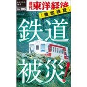 鉄道被災!―週刊東洋経済eビジネス新書No.106(東洋経済新報社) [電子書籍]