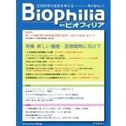 Biophilia 2015年春号(アドスリー) [電子書籍]
